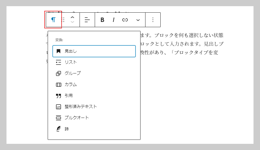 DERA-DESIGN ブログの書き方 ブロックを変更する