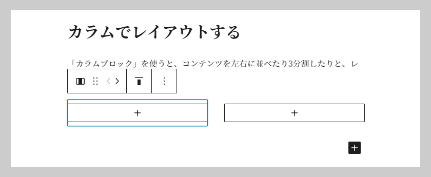 DERA-DESIGN ブログの書き方 カラムの使い方