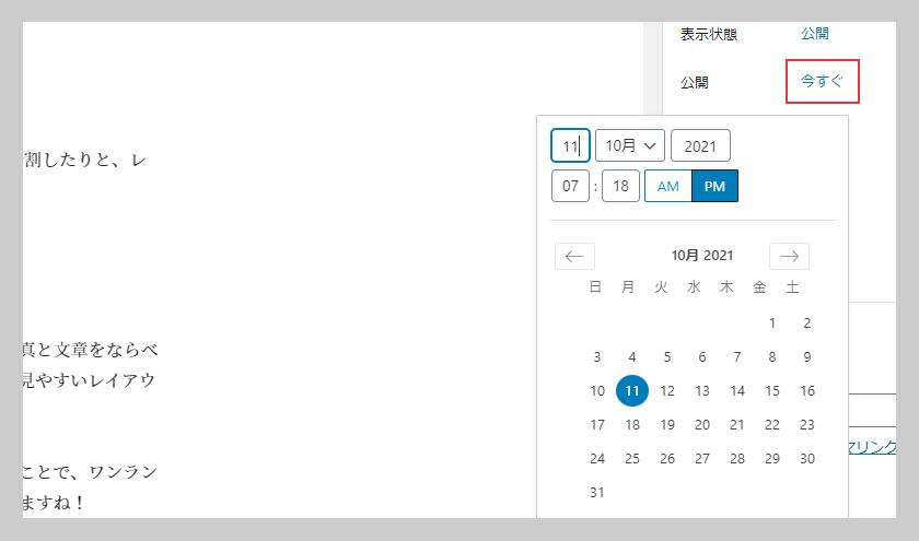 DERA-DESIGN ブログの書き方 公開日時を決める