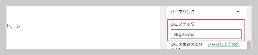 DERA-DESIGN ブログの書き方 URLスラッグを編集する