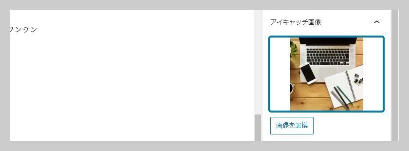 DERA-DESIGN ブログの書き方 アイキャッチ画像を設定する