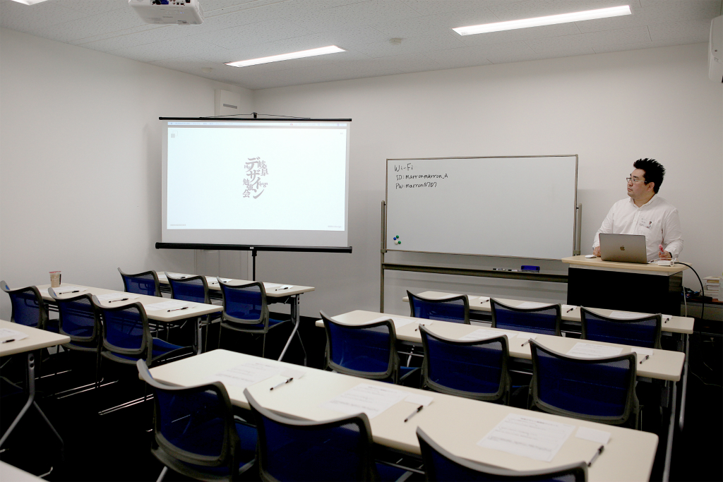 岐阜デザイン勉強会#1 「デザインを勉強する方法」を開催しました