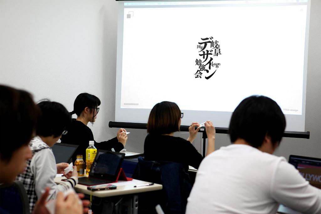 岐阜デザイン勉強会#1 「デザインを勉強する方法」の参加者