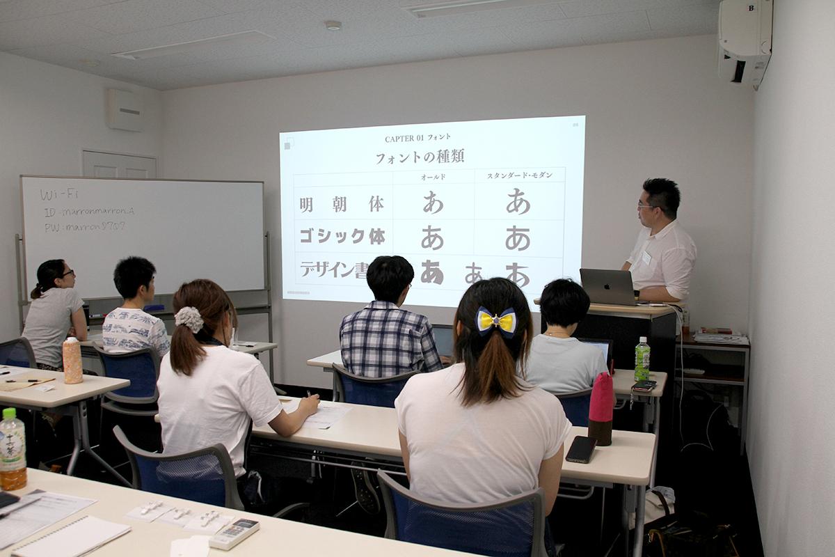 岐阜デザイン勉強会#5『文字・タイポグラフィを使ってデザインする方法&キャッチコピーの作り方』