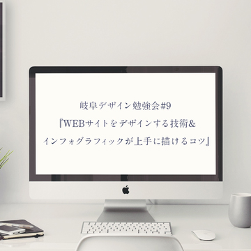 岐阜デザイン勉強会#9『WEBサイトをデザインする技術&インフォグラフィックが上手に描けるコツ』