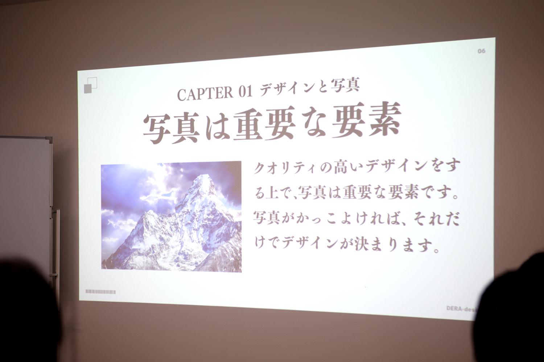 岐阜デザイン勉強会#8『デザインで使える写真撮影と補正』