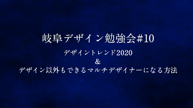 『デザイントレンド2020&デザイン以外もできるマルチデザイナーになる方法』