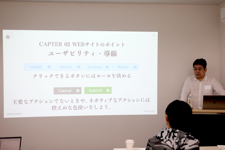 岐阜デザイン勉強会#9「WEBサイトをデザインする技術」セッション