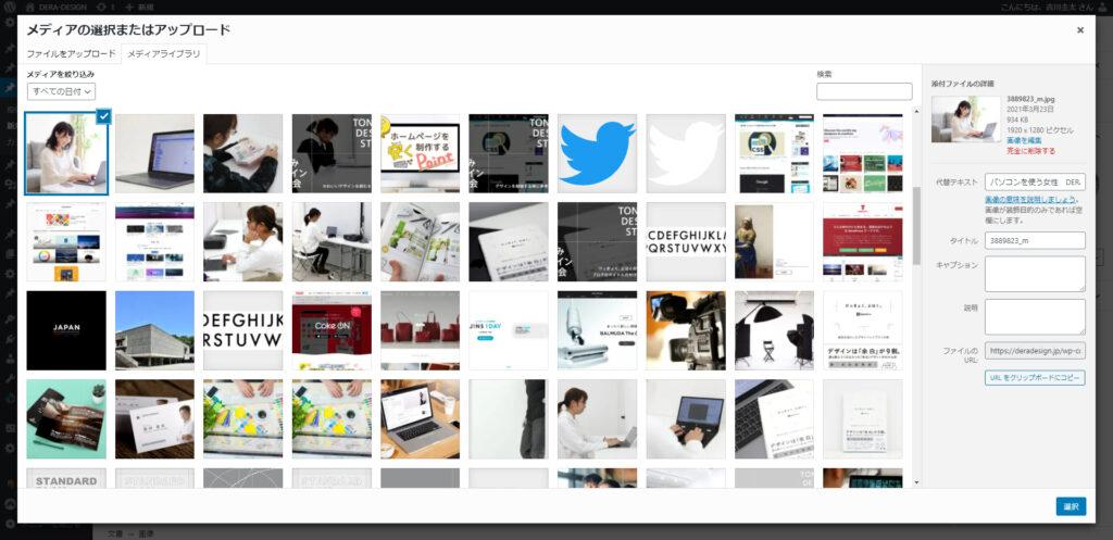 DERA-DESIGN ブログの書き方 メディアライブラリ