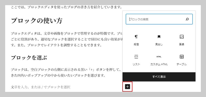 DERA-DESIGN ブログの書き方 ブロックを選ぶ