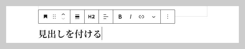 DERA-DESIGN ブログの書き方 見出しを付ける