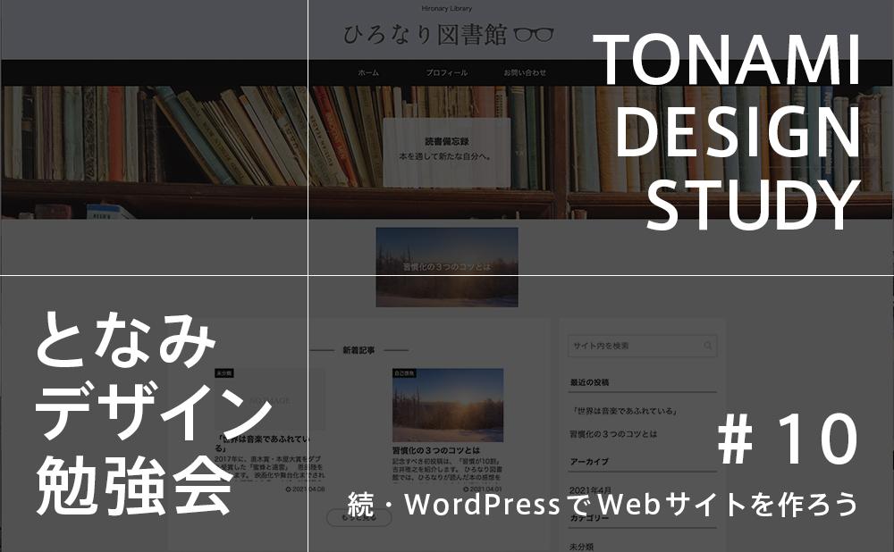 続・WordPressでWebサイトを作る