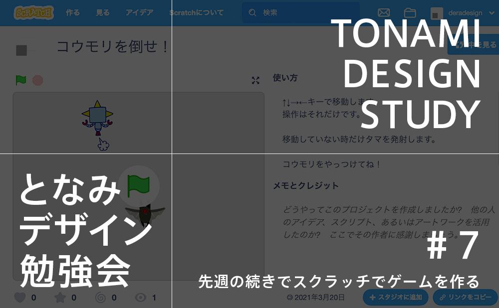 となみデザイン勉強会#7
