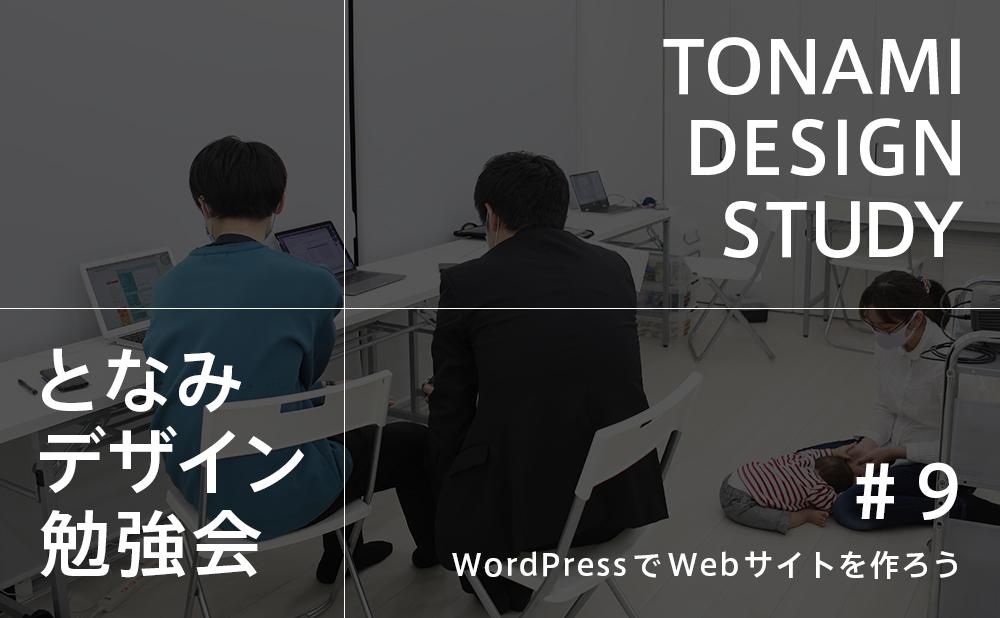 WordPressでWebサイトを作る